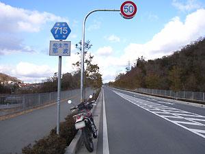 兵庫県道715号 竜泉那波線